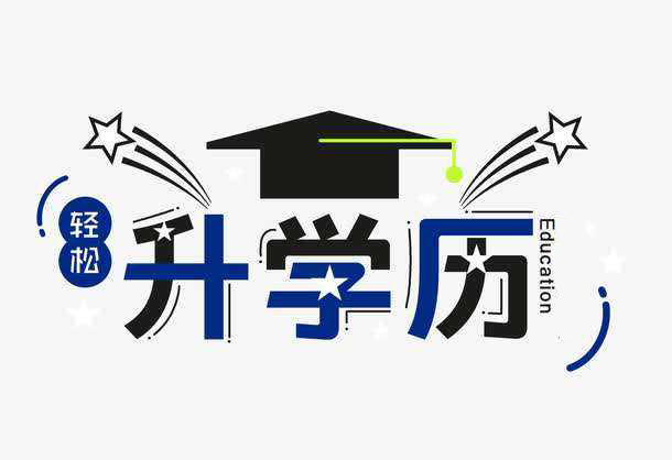 学历提升教育机构_成都资格考试培训