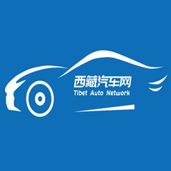西藏捷迅汽车服务有限责任公司