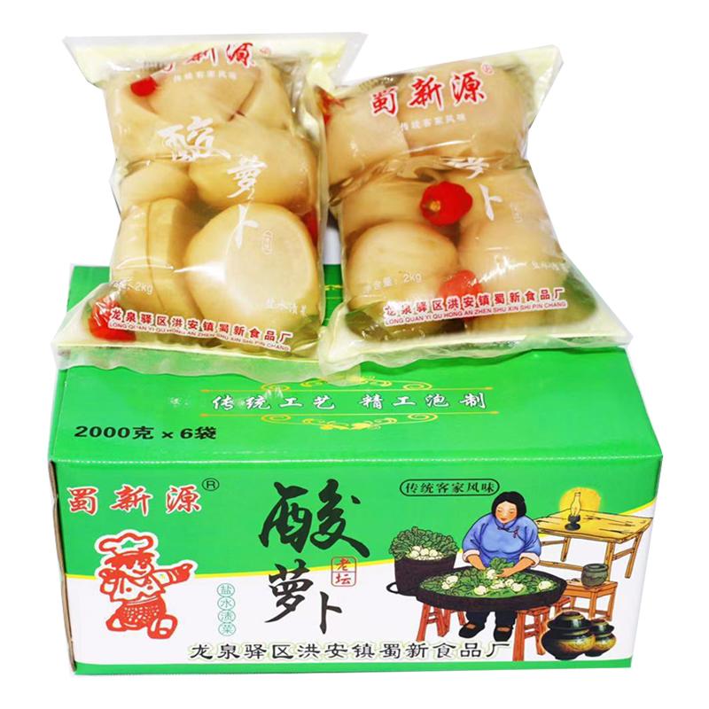 泡萝卜酸爽_老坛泡菜酱腌菜-重庆江北区全龙农产品批发部