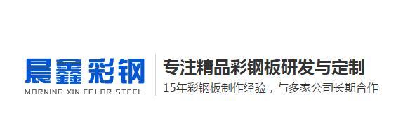 陕西晨鑫彩钢有限公司