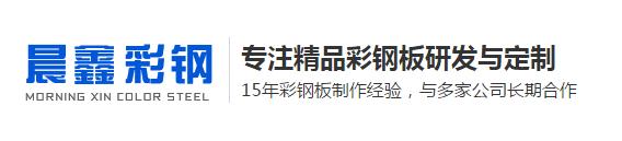 我们推荐晨鑫彩钢网电话_彩钢网销售相关