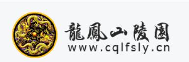 重庆市巴南区龙凤山陵园