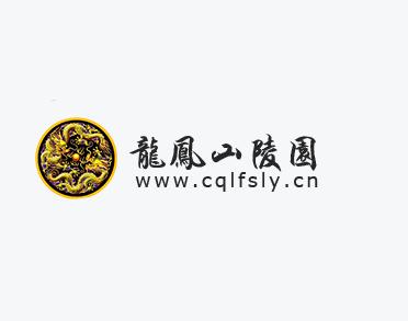 重庆墓地殡葬服务_龙凤山商务服务-重庆市巴南区龙凤山陵园