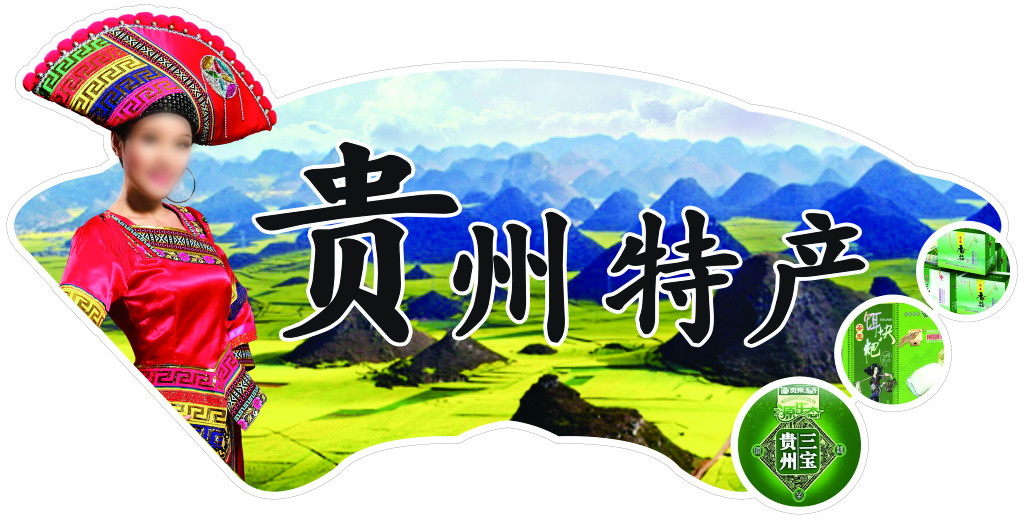 云南特产哪些好吃_贵州农业供应-遵义森宏农业科技有限公司