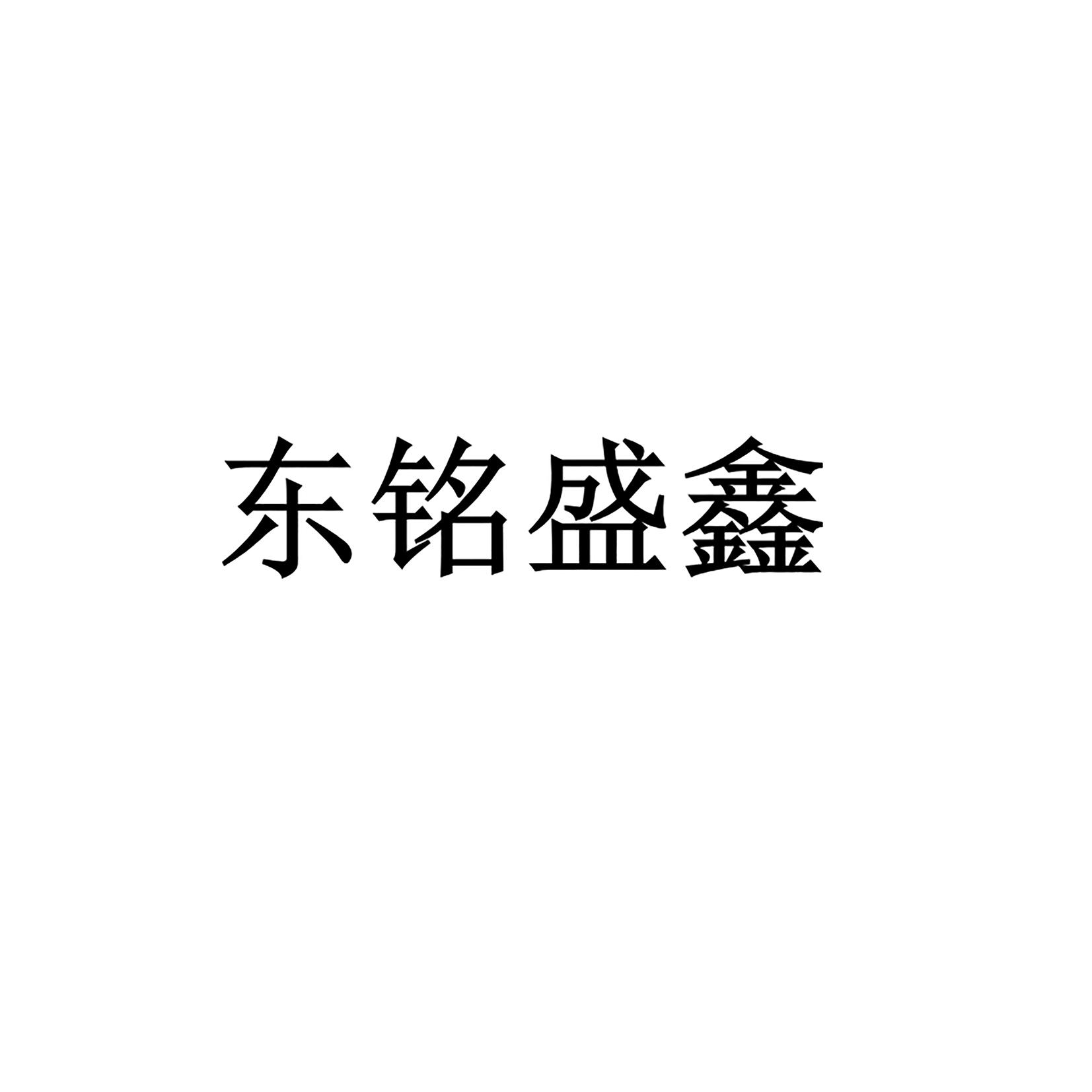 北京东铭盛鑫幕墙工程有限公司