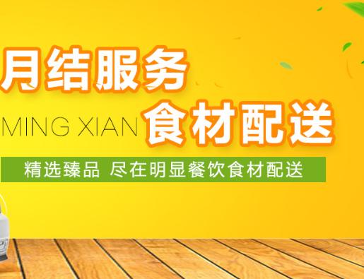 我们推荐九龙坡老游配送生鲜价格_老游配送电话相关-重庆明显餐饮配送有限公司食材电商