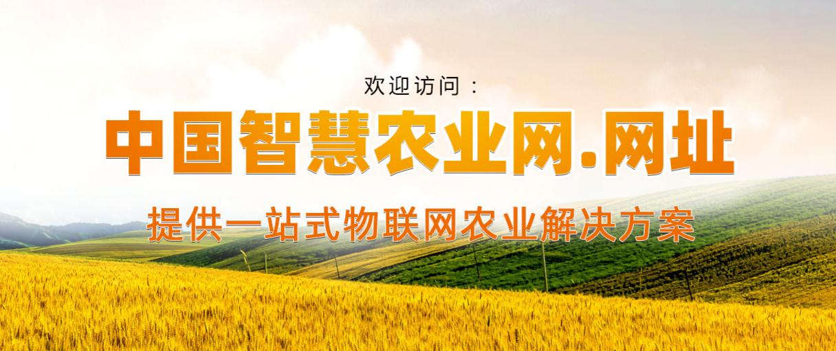 重庆智慧农业解决方案_重庆农业解决方案