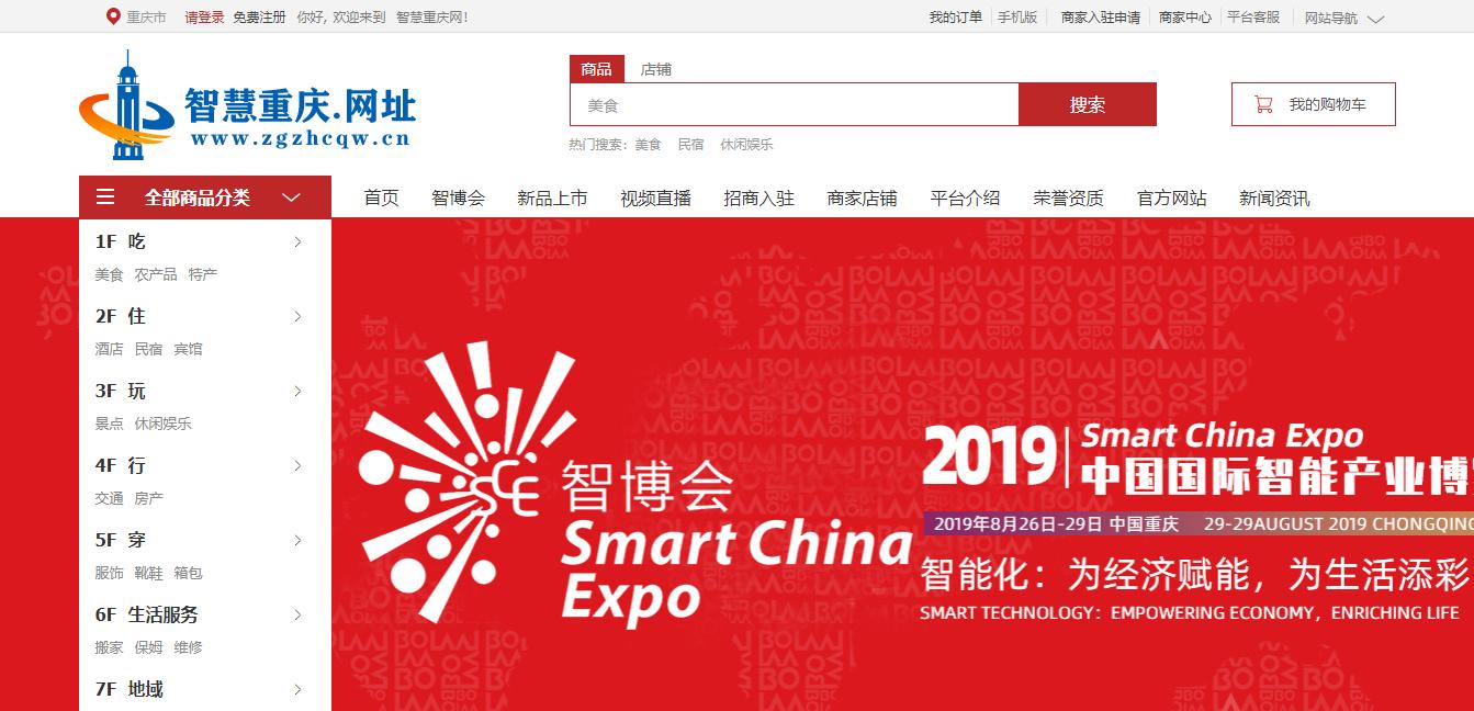 中国智慧重庆网站_大数据会议、会务加盟