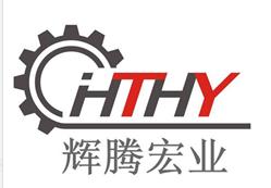 辉腾宏业北京科技有限公司