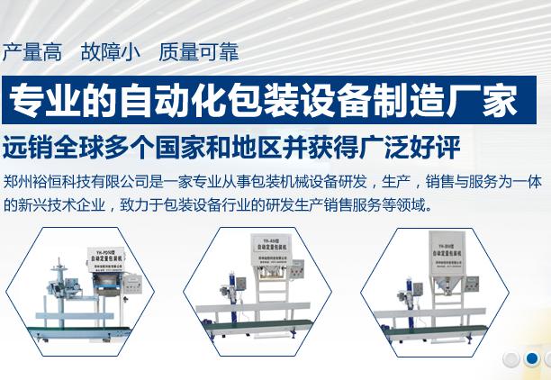 郑州市裕恒科技地址_郑州市机械及行业设备电话