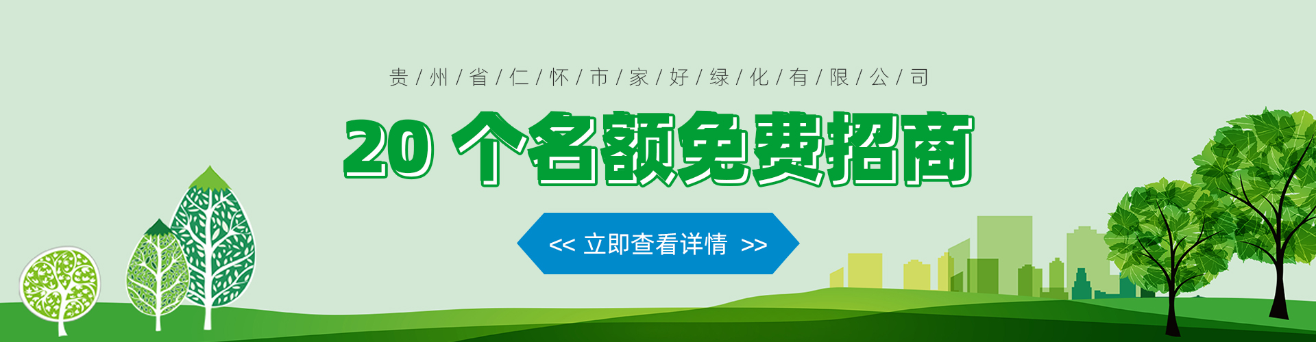 贵州园林加盟网_贵州中介服务加盟-贵州省仁怀市家好绿化有限公司