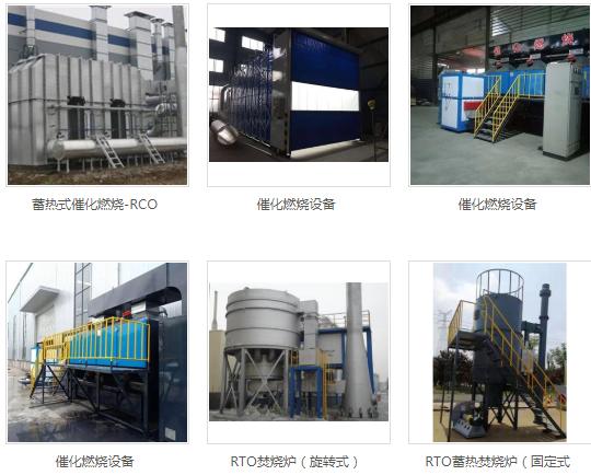 rco蓄热式燃烧设备价格_废气处理成套设备厂家