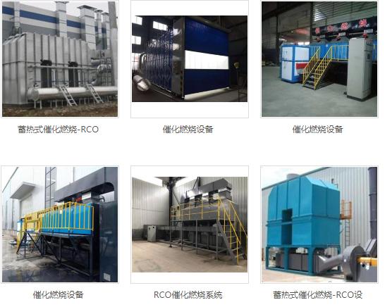 郑州rto燃烧设备_rto厂家相关-河南中太联创环保设备有限公司