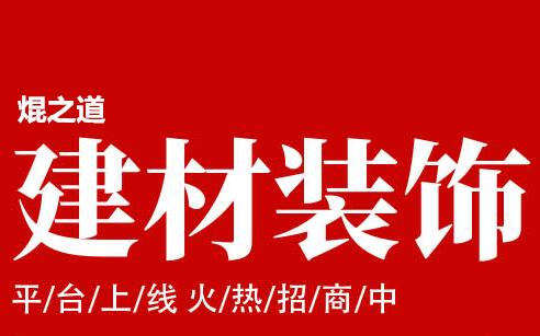 重庆焜之道公司电话_重庆市装饰建材代理有限公司-重庆焜之道建材装饰有限公司