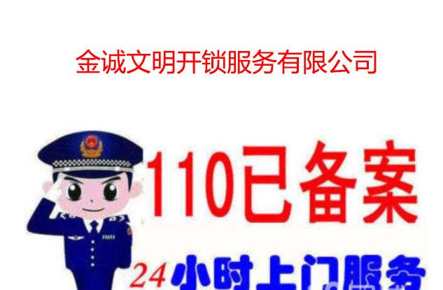 4小时开锁公司_云岩区商务服务哪家好-贵州金诚文明开锁服务有限公司