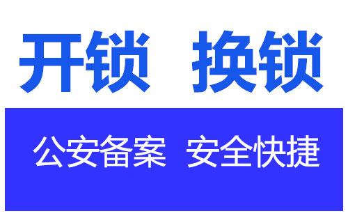 我们推荐全天开锁公司电话_开锁公司相关-贵州金诚文明开锁服务有限公司