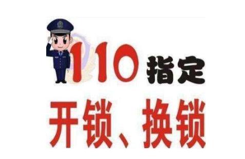 知名开锁公司联系方式_商务服务-贵州金诚文明开锁服务有限公司