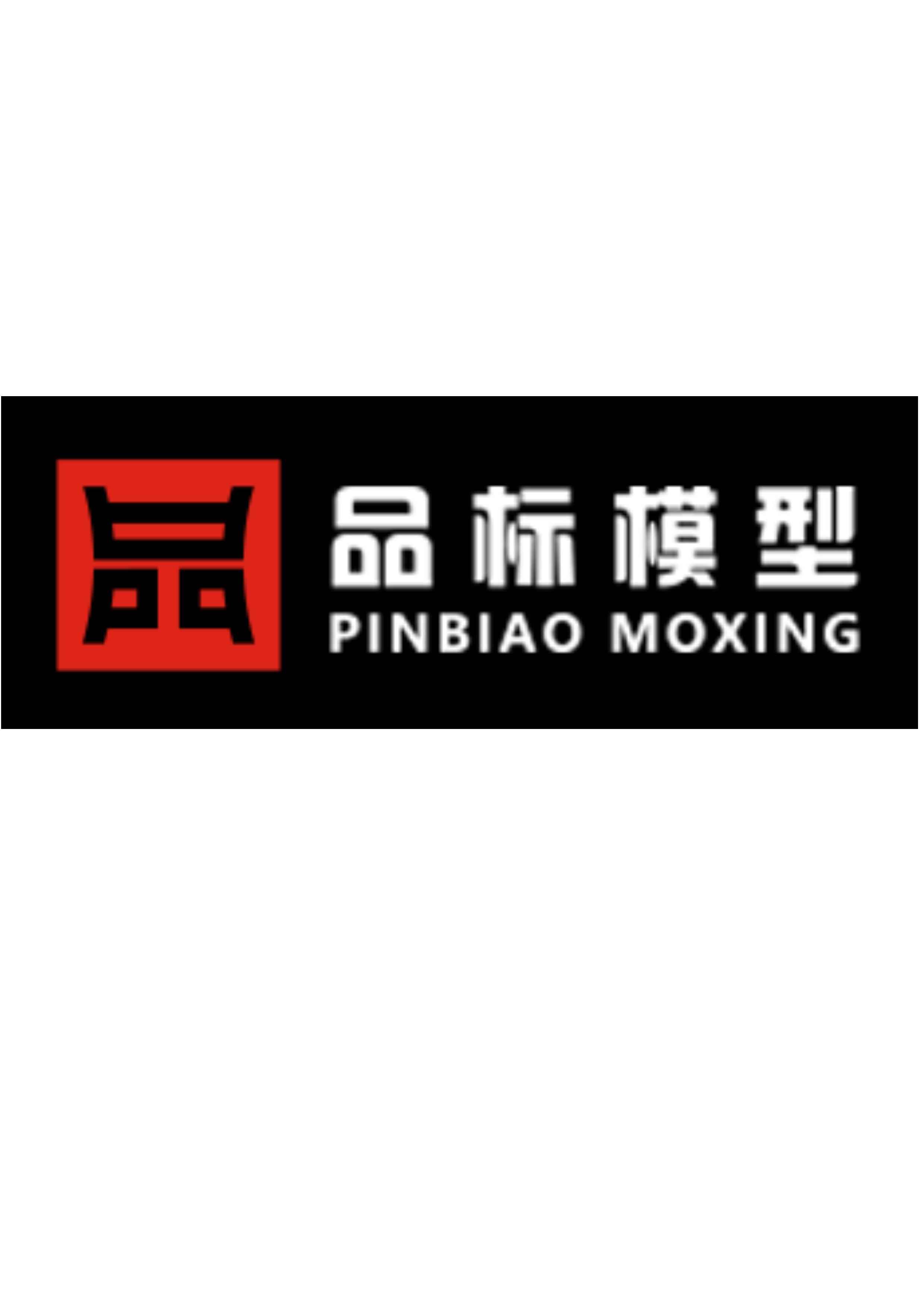 广州市品标模型设计乐虎国际娱乐app下载