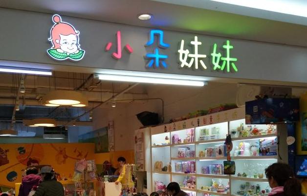 手工坊小朵妹妹联系方式-依童尚士北京文化有限公司