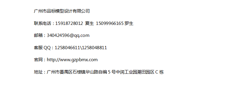 广州商业模型_拼装模型相关-广州市品标模型设计乐虎国际娱乐app下载