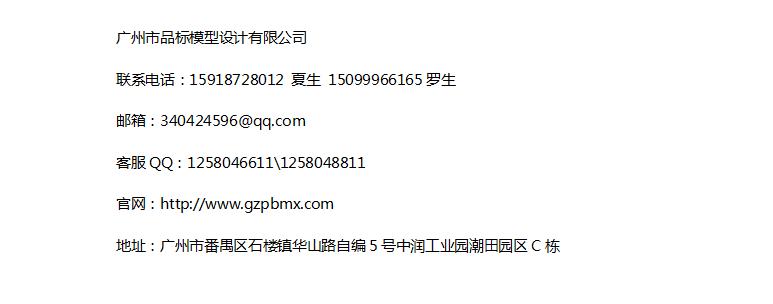 深圳商业模型_其他模型玩具相关-广州市品标模型设计乐虎国际娱乐app下载
