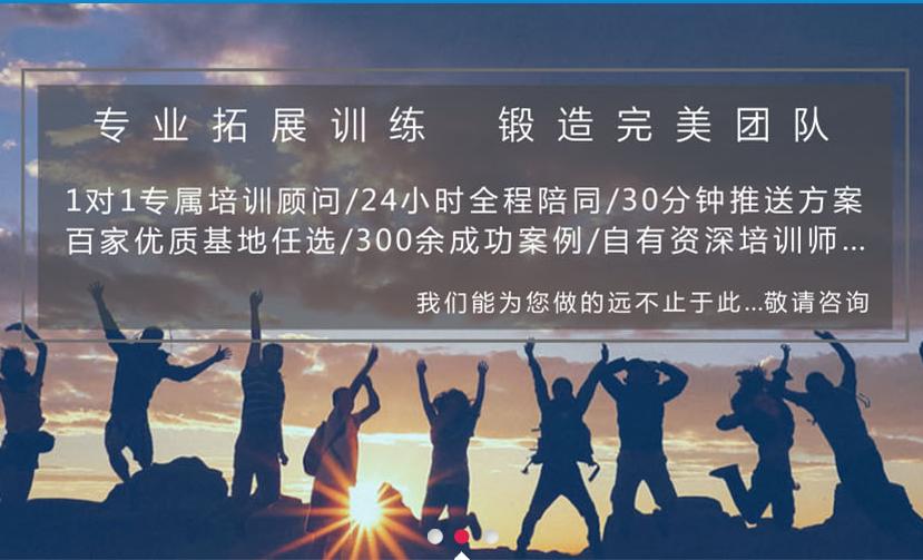 拓展活动公司_北京商务服务基地-北京骏程教育咨询有限公司