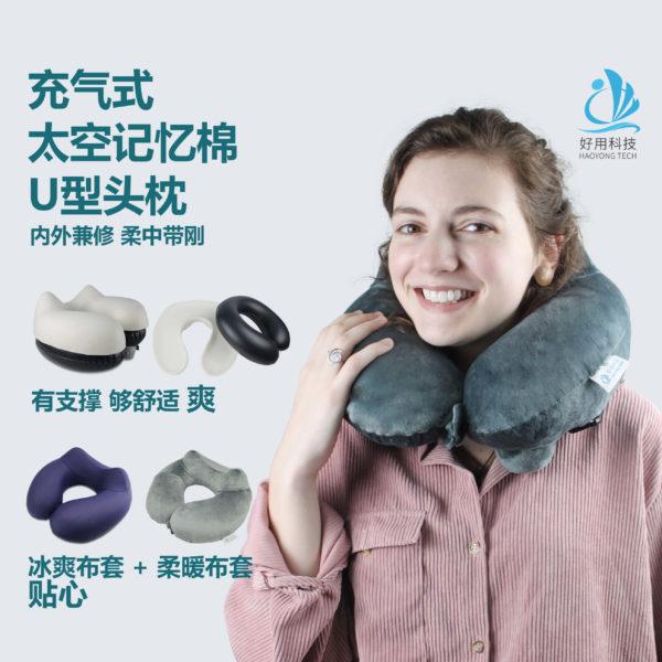 U型枕价格_带帽u型枕相关-广州好用科技有限公司