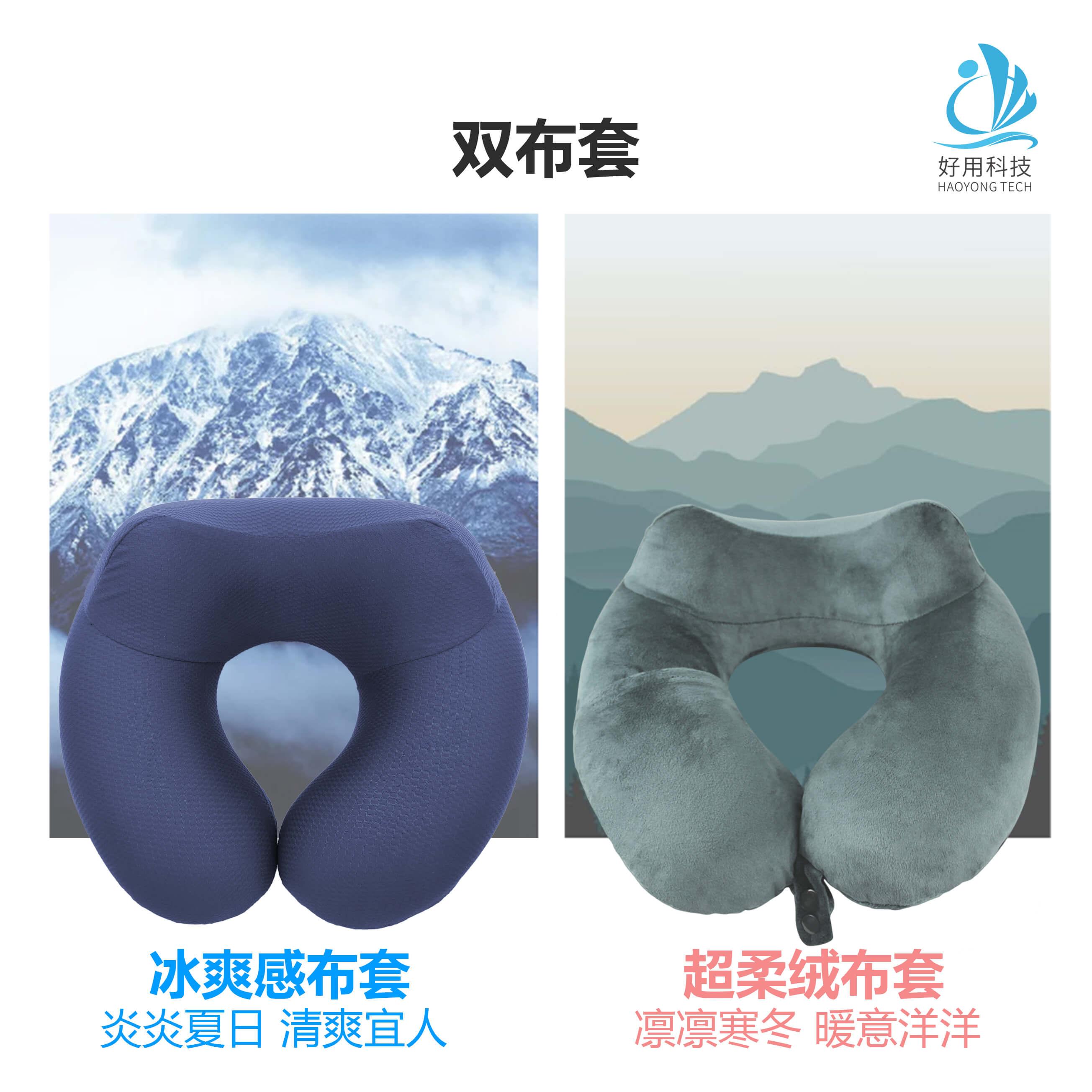 太空记忆棉U形枕供应商_记忆u形枕相关-广州好用科技有限公司