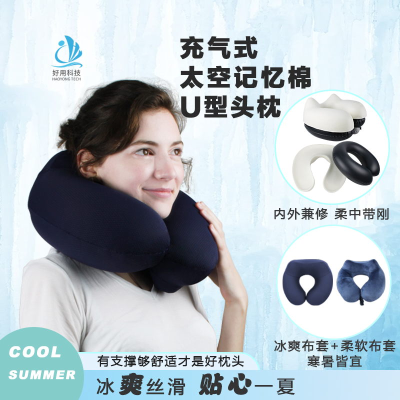 车用头枕一件代发_u型头枕相关-广州好用科技有限公司