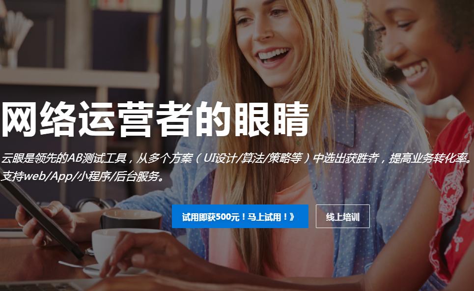 落地页AB测试营销转化_优购行业专用软件-北京合力云通科技有限公司