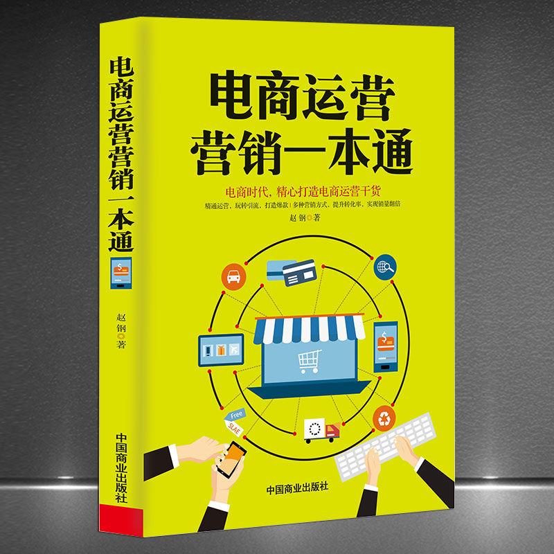 电商入门步骤_电商专供相关-北京广德聚华文化发展有限公司