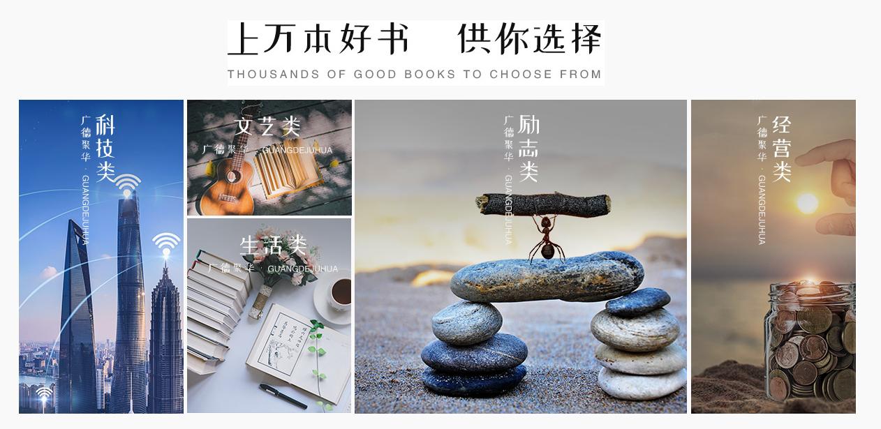 專業圖書發行出版_北京出版項目合作出版-北京廣德聚華文化發展有限公司