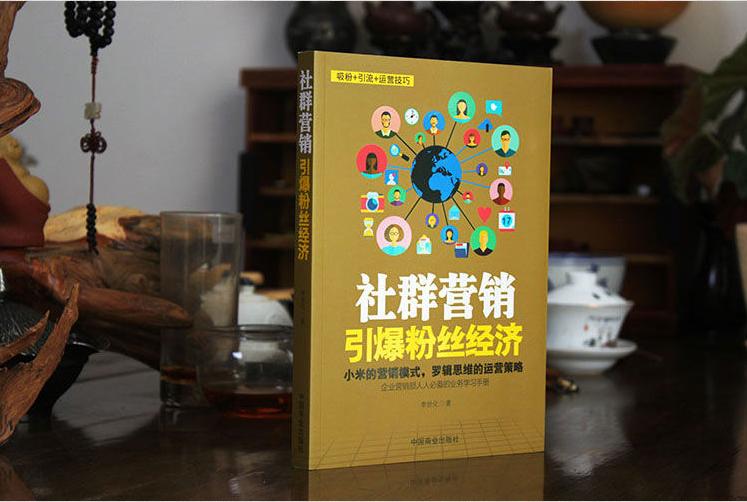 社群营销公司地址_社群营销管理相关-北京广德聚华文化发展有限公司