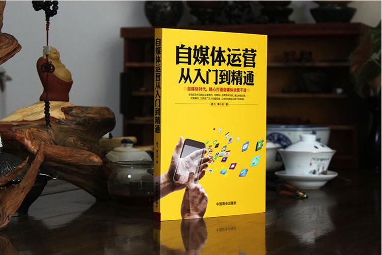 个人自媒体运营培训_自媒体运营网址相关-北京广德聚华文化发展有限公司