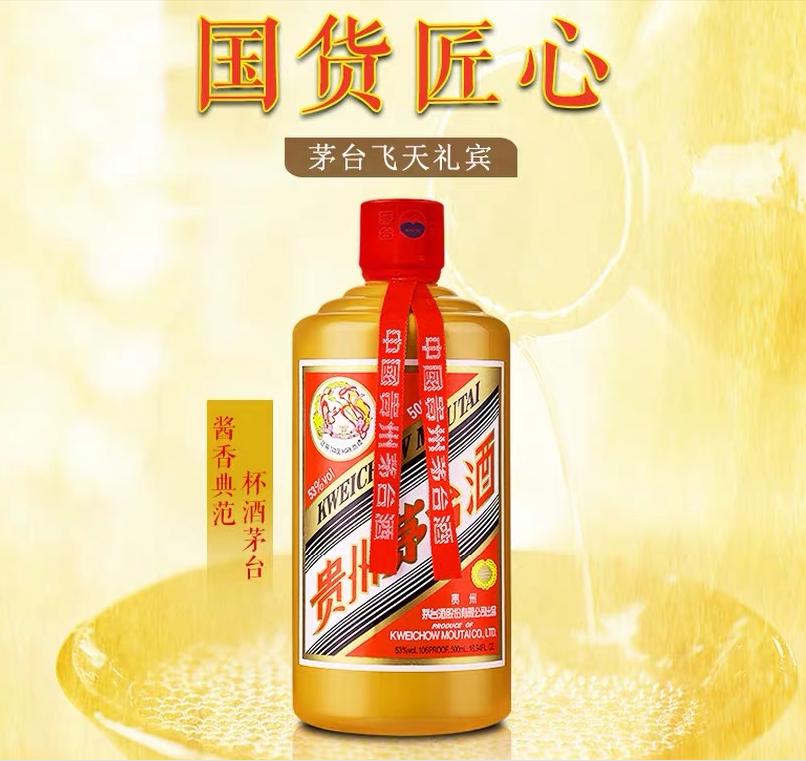 贵州茅台酒_飞天白酒酿酒工艺-贵州仁之怀酒莊管理有限公司