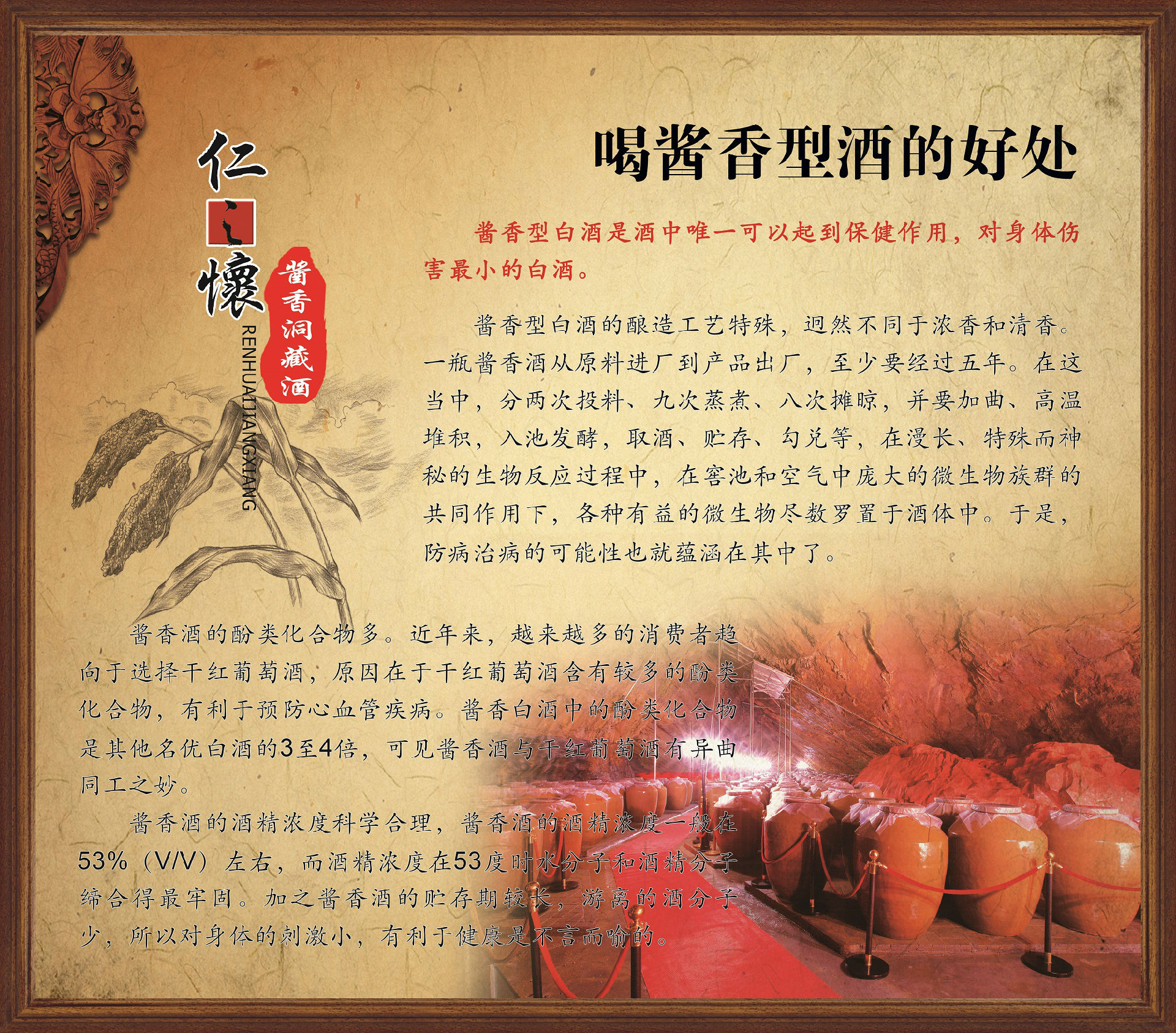 保健酒_低价保健酒相关-贵州仁之怀酒莊管理有限公司