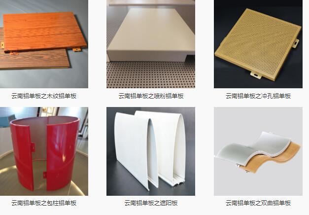 昆明铝单板喷涂厂电话_石纹铝单板相关-贵州邦虎金属制品有限公司