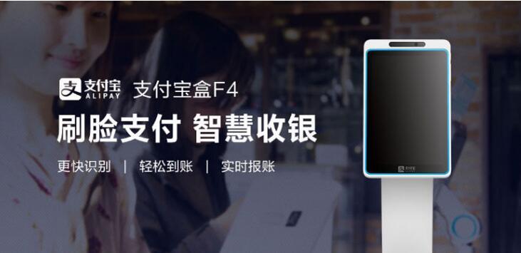 刷臉支付代理加盟_微信刷臉支付相關-成都青上信息科技有限公司