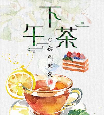 下午茶种类-北京市屋塔餐饮管理有限公司