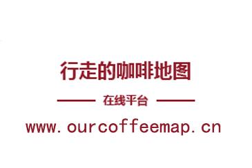 行走的咖啡地图展示_行走的咖啡地图制作相关-北京市屋塔餐饮管理有限公司
