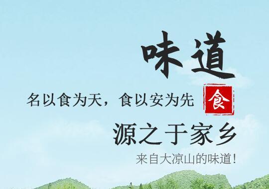 四川松茸面网上商城网址_松茸面供应商相关-木里西木洛客食品加工有限公司