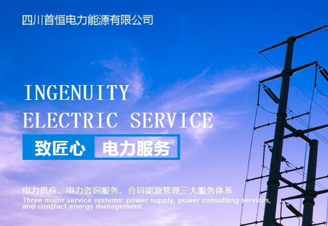 四川电力咨询哪家好_电力咨询服务相关-四川首恒电力能源有限公司