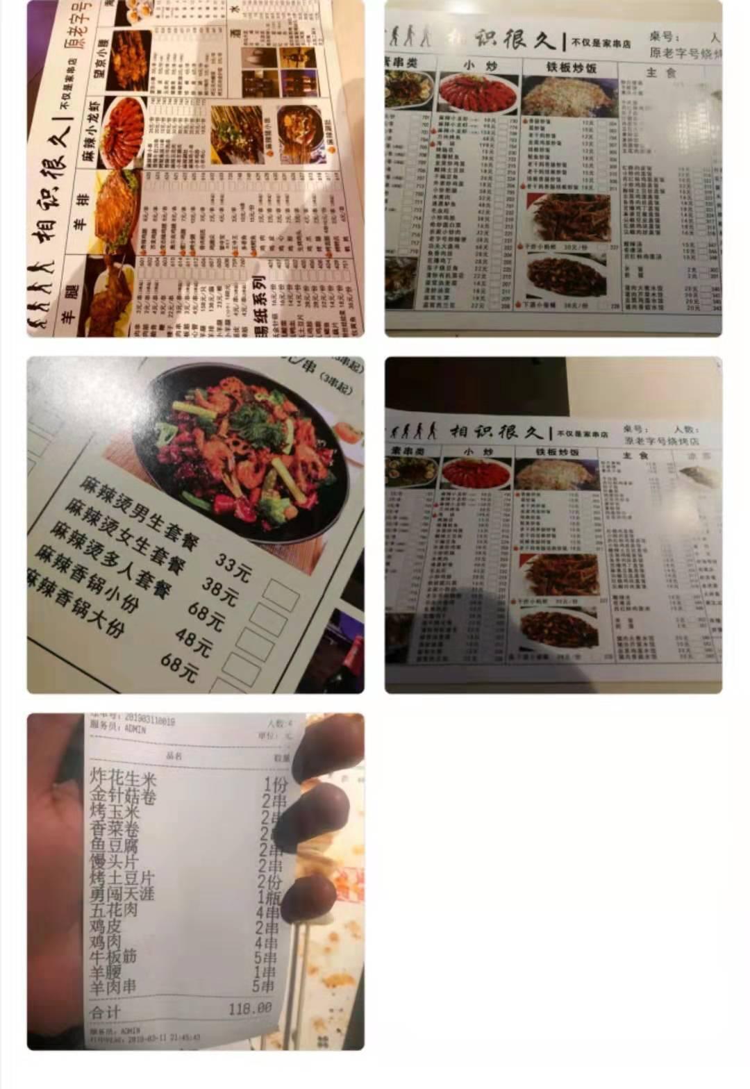 海淀啤酒烤串店_啤酒报价相关-北京忠义鼎源餐饮有限公司