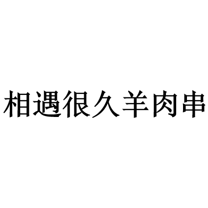 北京忠义鼎源餐饮有限公司