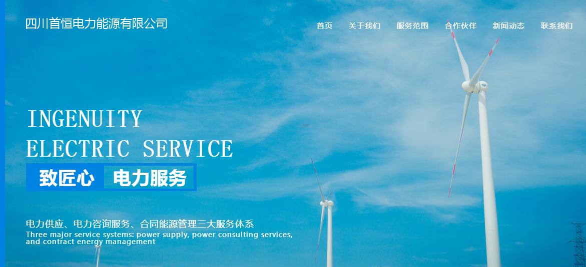 商业电能检测公司联系方式_电能监测仪相关-四川首恒电力能源有限公司