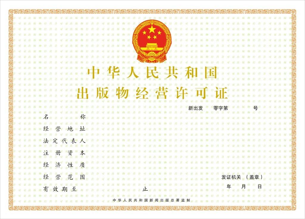 怎么代办出版物经营许可证_出版物经营许可证相关-广州盛昊企业管理有限公司