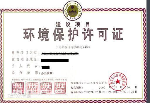 广州办理环保许可***具体流程_企业商务服务-广州盛昊企业管理有限公司