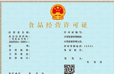 代办食品经营许可证需要哪些资料_食品经营许可证代办公司相关-广州盛昊企业管理有限公司