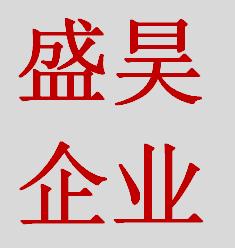 广州盛昊企业管理有限公司