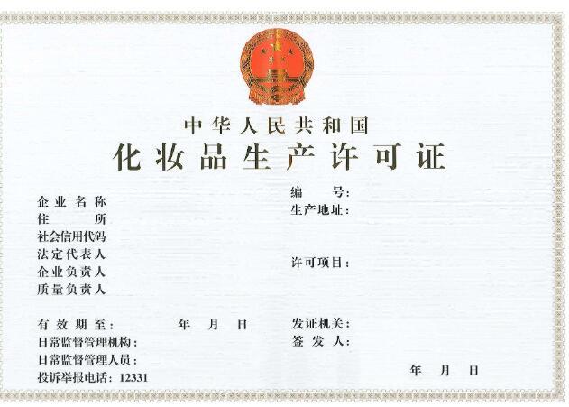 办理化妆品生产许可***哪家好_质量好化妆品哪里有卖相关-广州盛昊企业管理有限公司